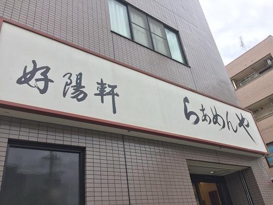 好陽軒 メンマ(竹)